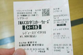 20160121_チケット.jpg