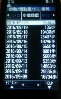 201609_歩数02.jpg